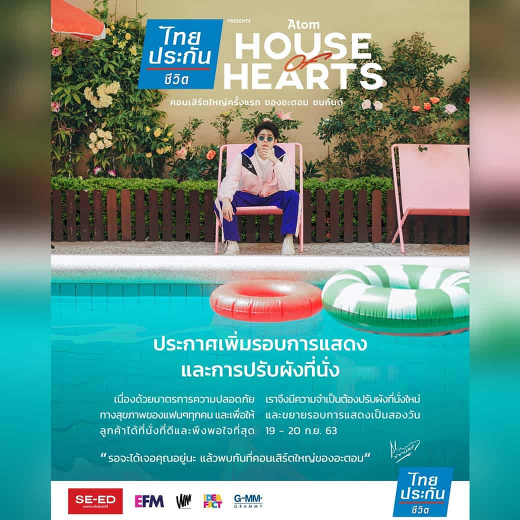 Atom House of Hearts at Union Hall Thailand