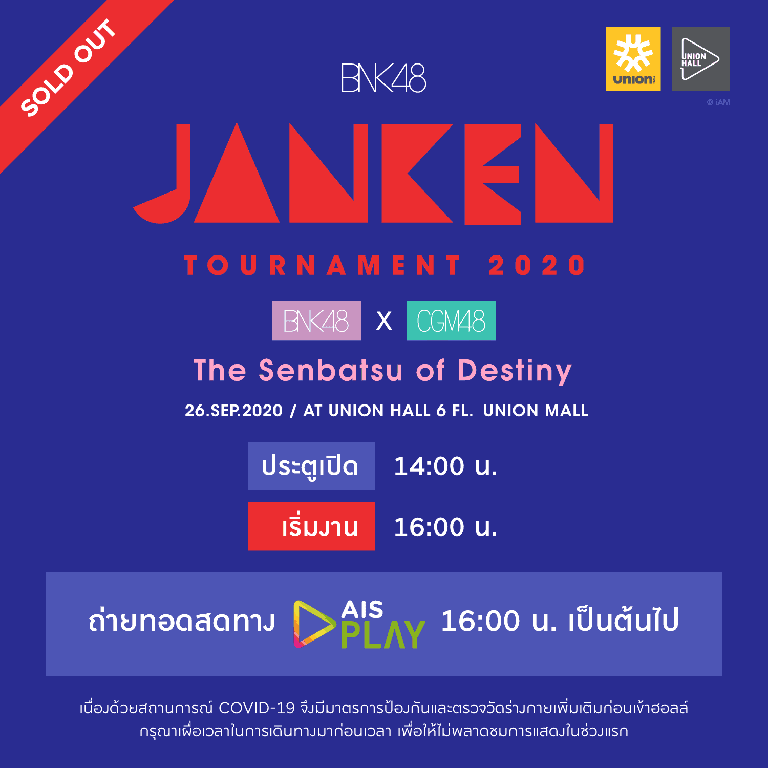 BNK48 JANKEN Tournament 2020 -The Senbatsu of Destiny-