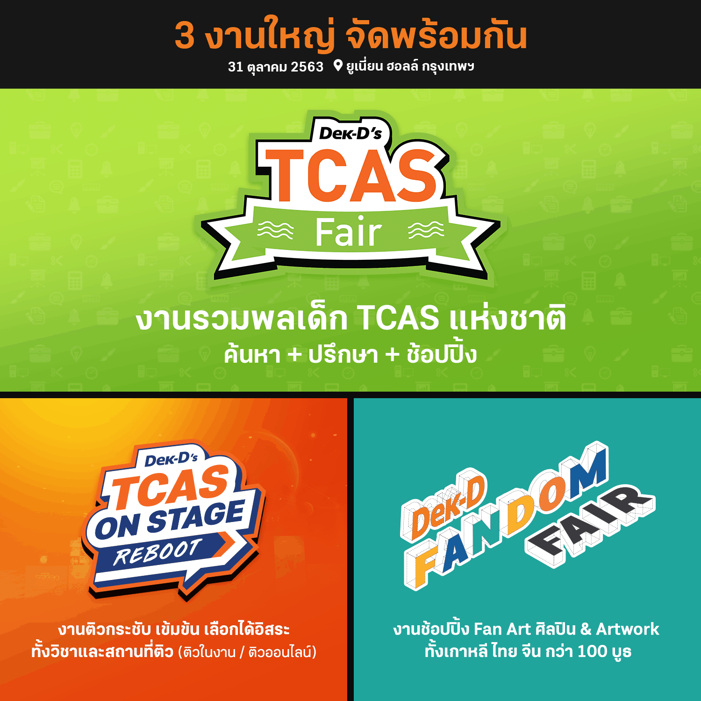 Dek-D's Dek-D's TCAS Fair + TCAS On Stage Reboot + Dek-D's Fandom Fair