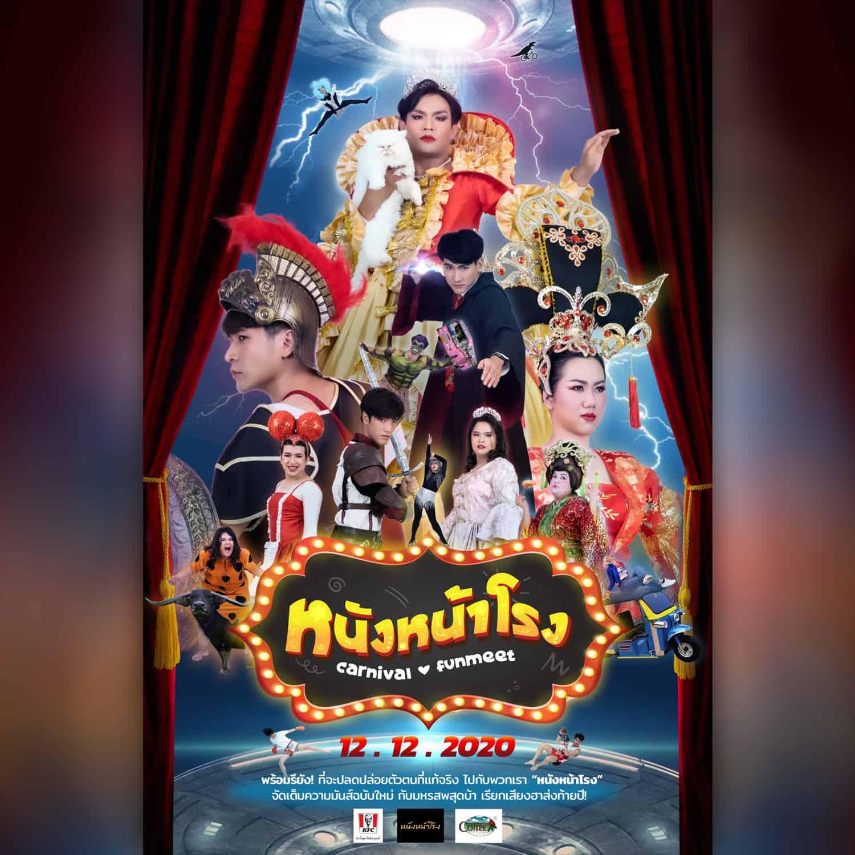 หนังหน้าโรง Carnival Funmeet