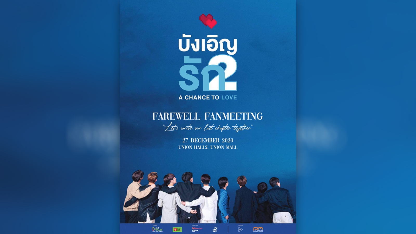 A Chance To Love FAREWELL FANMEETING