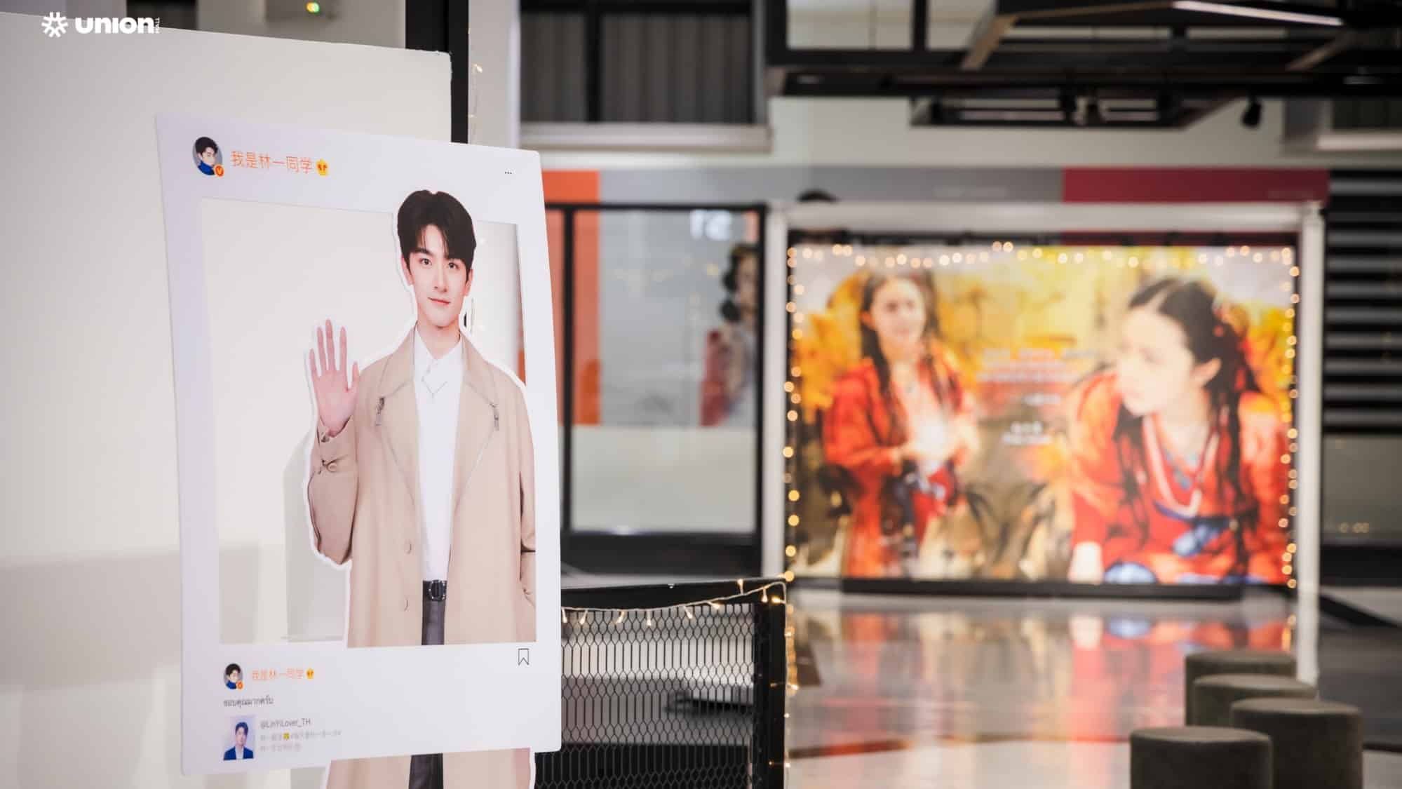 Base Of Love With LinYi x Zhao Jin Mai Union Mall Floor G